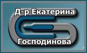 Ревматолог Бургас