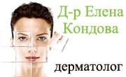 Доктор Елена Кондова - Infocall.bg
