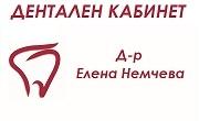 доктор Елена Немчева