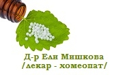 Хомеопат София-Дианабад