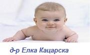 Доктор Елка Кацарска