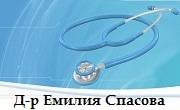 Доктор Емилия Спасова - Infocall.bg