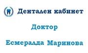 Доктор Есмералда Маринова