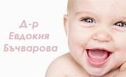 Доктор Евдокия Бъчварова