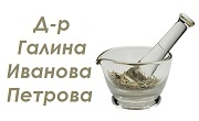 Доктор Галина Петрова