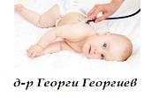 Доктор Георги Недков Георгиев