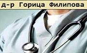 Доктор Горица Филипова