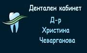 Доктор Христина Чеварганова