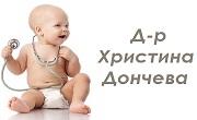 доктор Христина Дончева - Infocall.bg