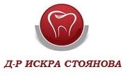 Доктор Искра Стоянова
