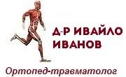 доктор Ивайло Иванов