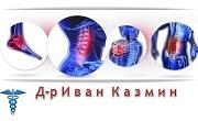 Доктор Иван Казмин