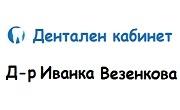 Доктор Иванка Везенкова