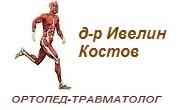 доктор Ивелин Костов