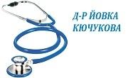 Доктор Йовка Кючукова