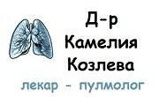 Доктор Камелия Козлева