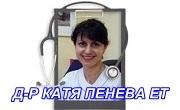 Очен лекар Пловдив