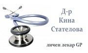 Доктор Кина Стателова