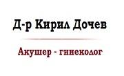 Доктор Кирил Дочев