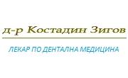 Доктор Костадин Зигов