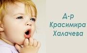 Доктор Красимира Халачева