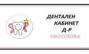 Доктор КРАСИМИРА НИКОЛОВА - Infocall.bg