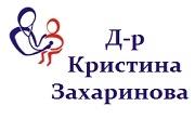 Доктор Кристина Захаринова
