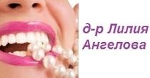 Доктор Лилия Ангелова - Infocall.bg