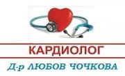 Доктор Любов Чочкова - Infocall.bg