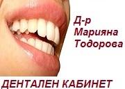 доктор Марияна Тодорова