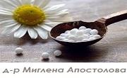 Хомеопат Добрич