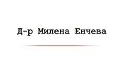 Доктор Милена Енчева - Infocall.bg