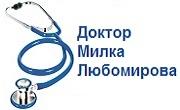 Доктор Милка Любомирова