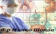 Доктор Милко Шопов - Infocall.bg