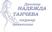 Доктор Надежда Танчева