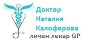 Доктор Наталия Калоферова