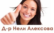 Доктор Нели Алексова