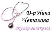 Доктор Нина Четалова