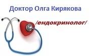 Ендокринолог Варна