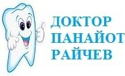 Доктор Панайот Райчев