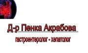 Гастроентеролог Пловдив