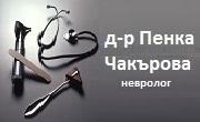 Доктор Пенка Чакърова