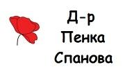 Доктор Пенка Спанова