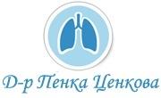 Доктор Пенка Ценкова