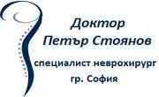 Доктор Петър Стоянов - Infocall.bg
