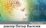 доктор Петър Василев