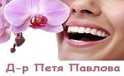 Доктор Петя Павлова