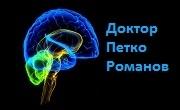 Невролог Плевен