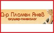 доктор Пламен Янев