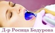 Доктор Росица Бодурова